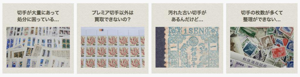 切手買取の悩み